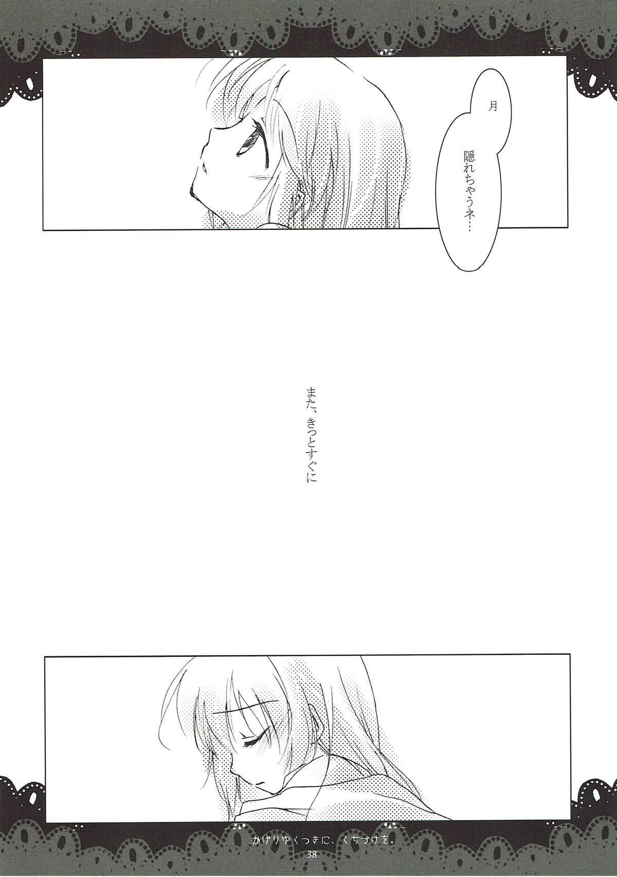Kageriyuku Tsuki ni, Kuchizuke o. 35