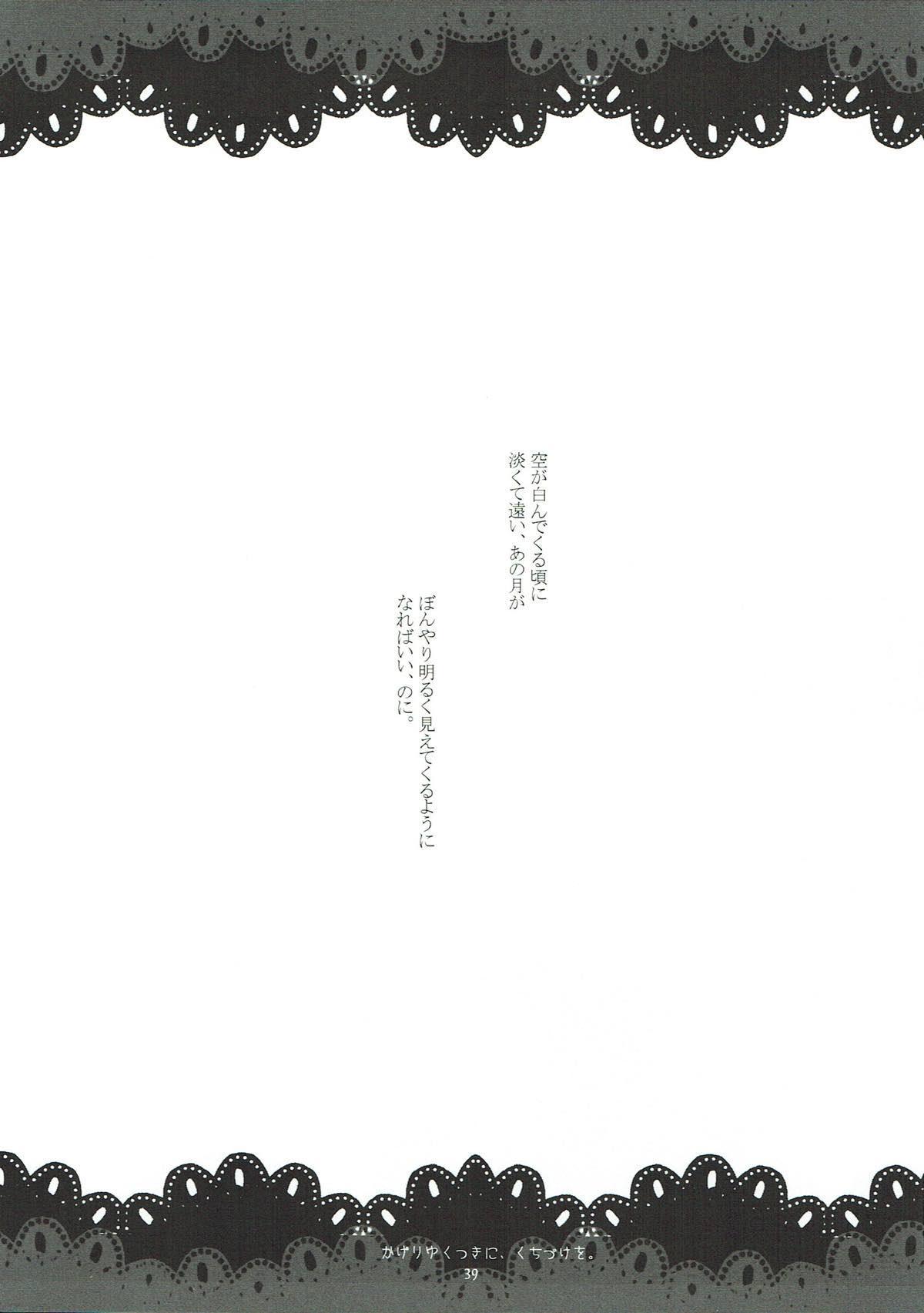 Kageriyuku Tsuki ni, Kuchizuke o. 36