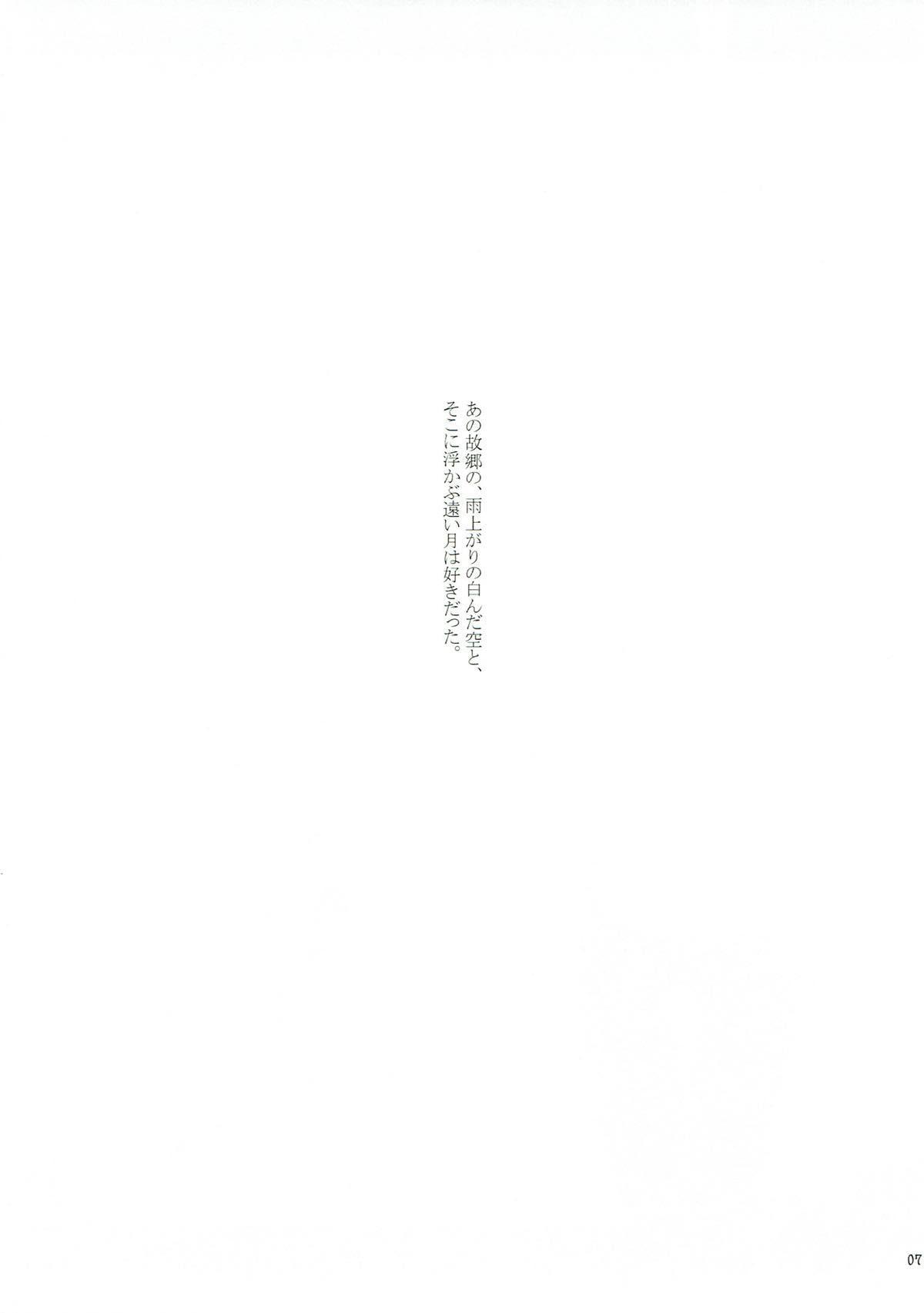 Kageriyuku Tsuki ni, Kuchizuke o. 4