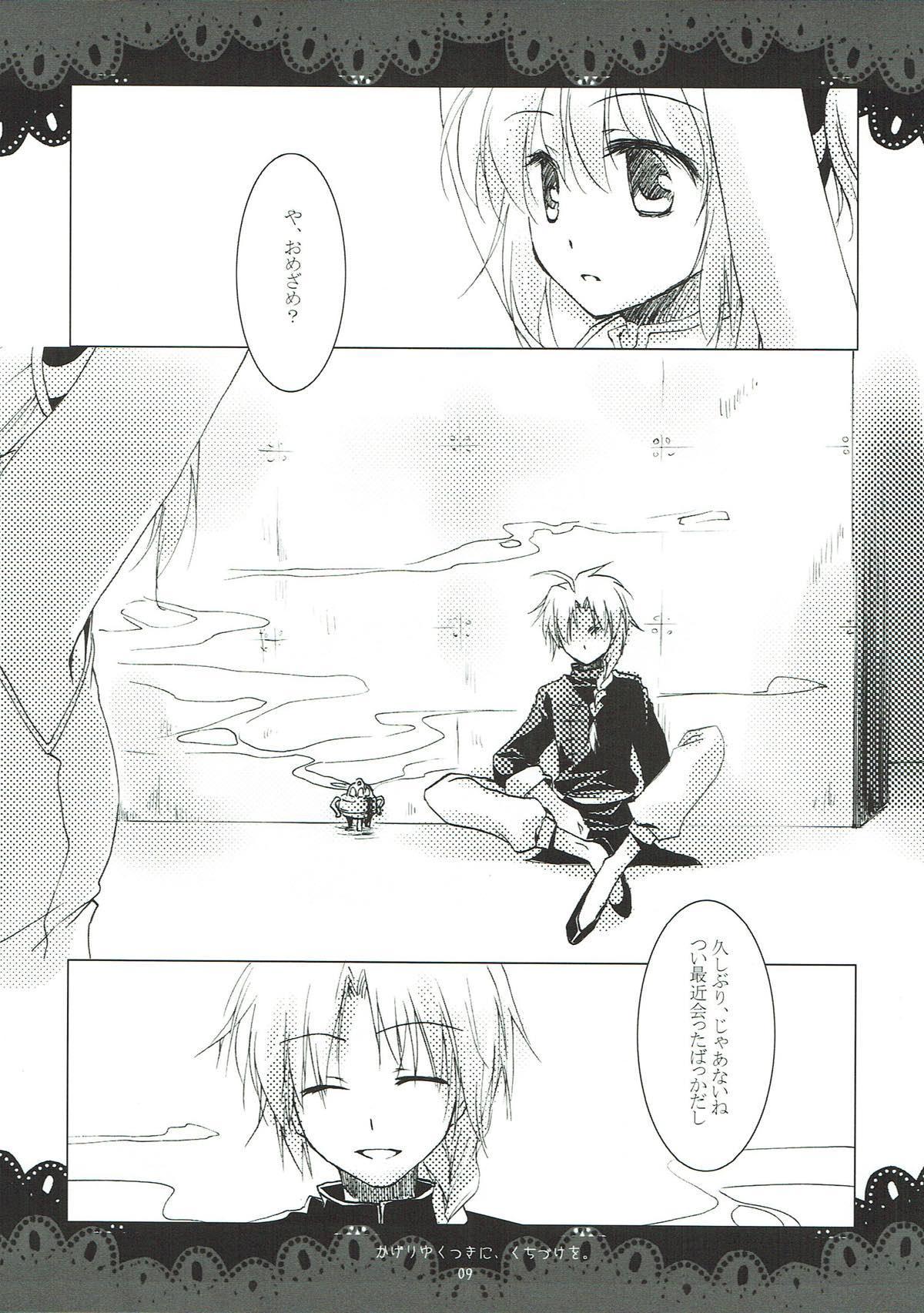 Kageriyuku Tsuki ni, Kuchizuke o. 6