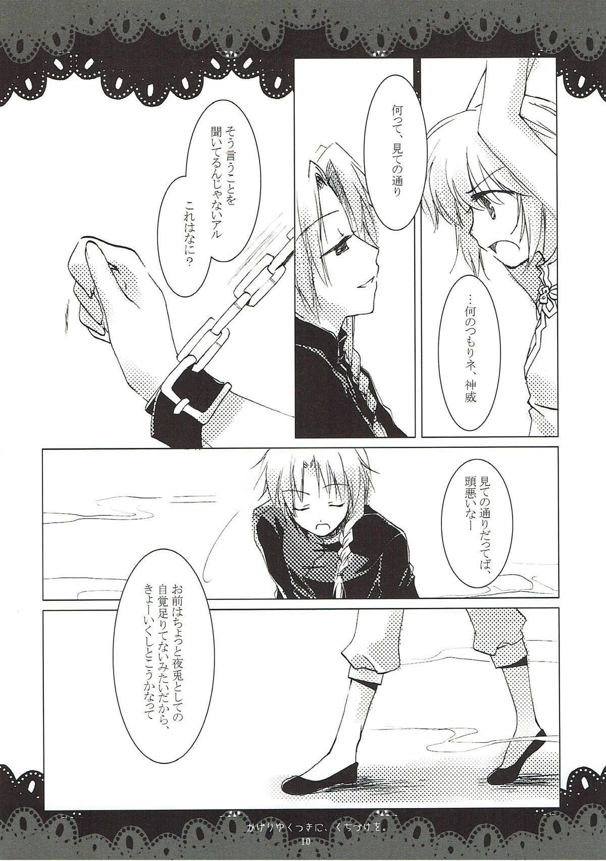 Kageriyuku Tsuki ni, Kuchizuke o. 7