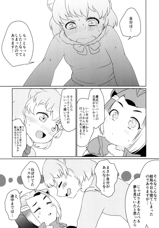 Hitotsu Yane no Shita 11