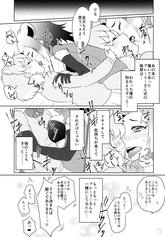 Hitotsu Yane no Shita 12