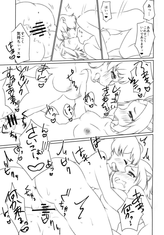 Hitotsu Yane no Shita 16