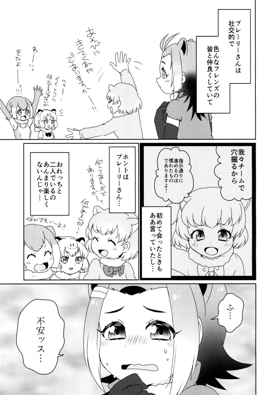 Hitotsu Yane no Shita 4