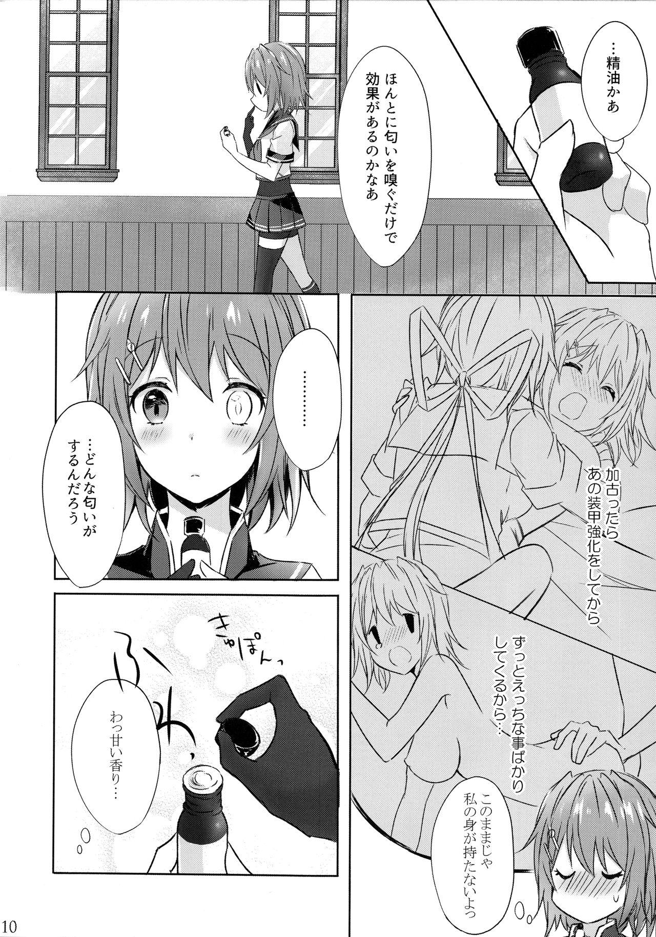 Toaru Koibito-tachi no Futari Ecchi 9