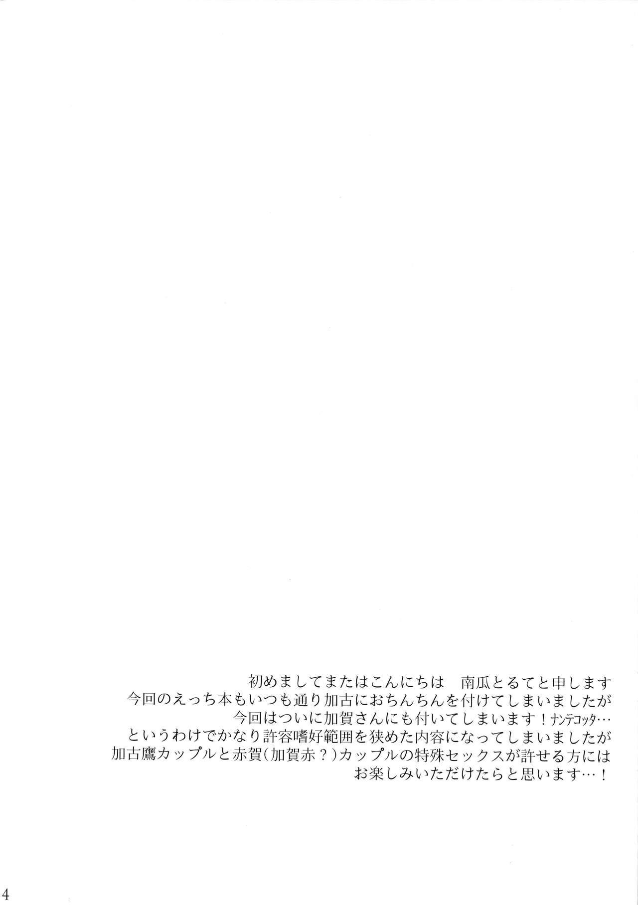 Toaru Koibito-tachi no Futari Ecchi 3