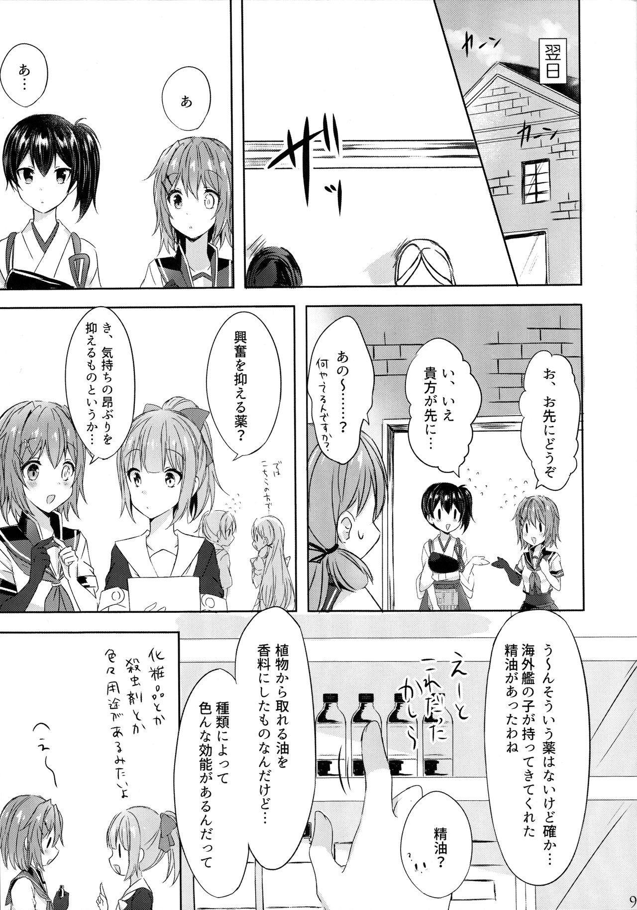 Toaru Koibito-tachi no Futari Ecchi 8
