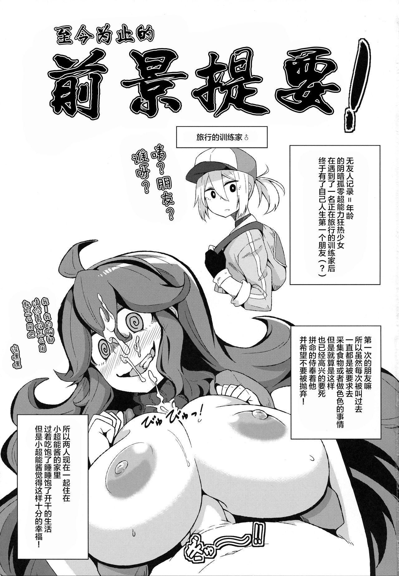 Tomodachi? Maniac 03 1