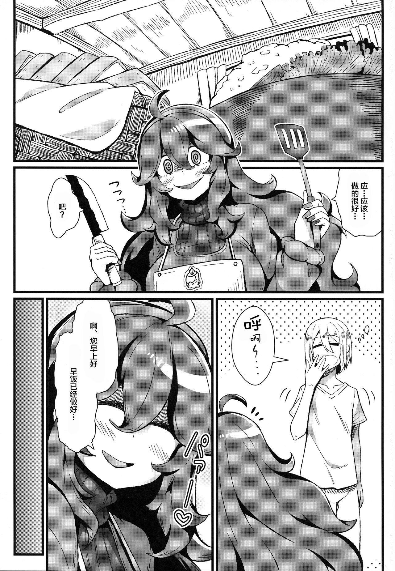 Tomodachi? Maniac 03 3