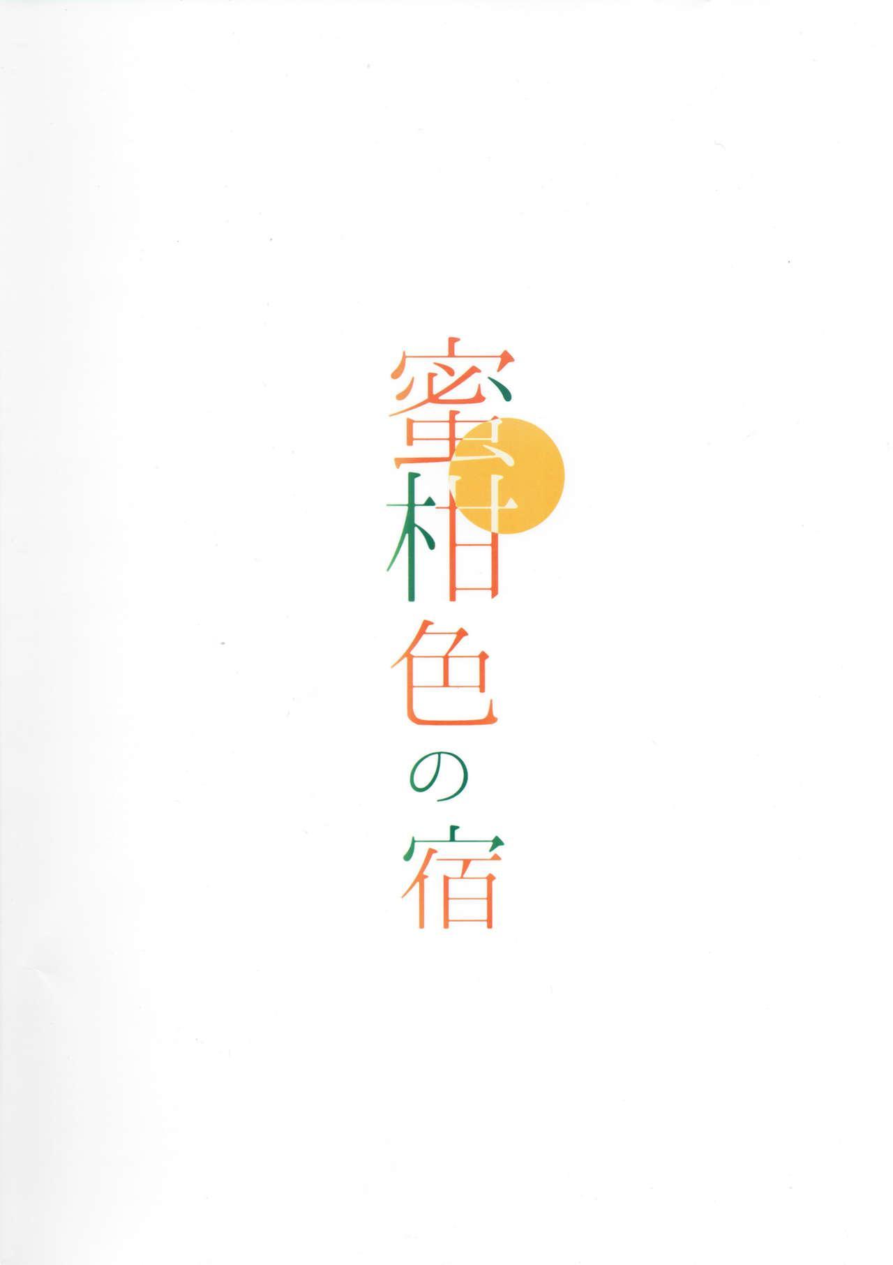 Mikaniro no Yado 21
