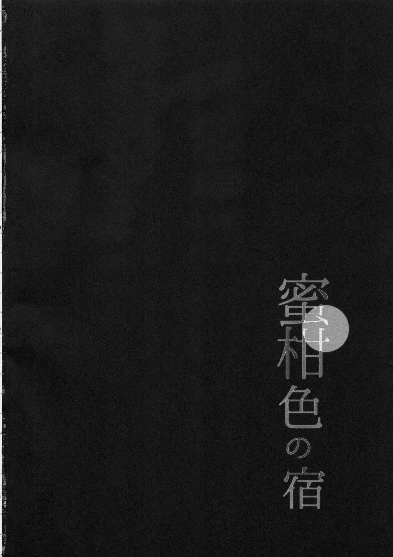 Mikaniro no Yado 2