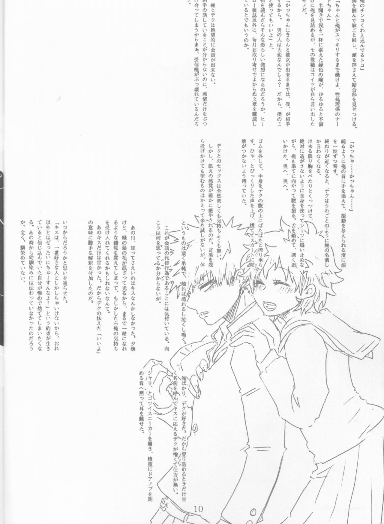 Kayowanu Futari no Kansoukyoku 9