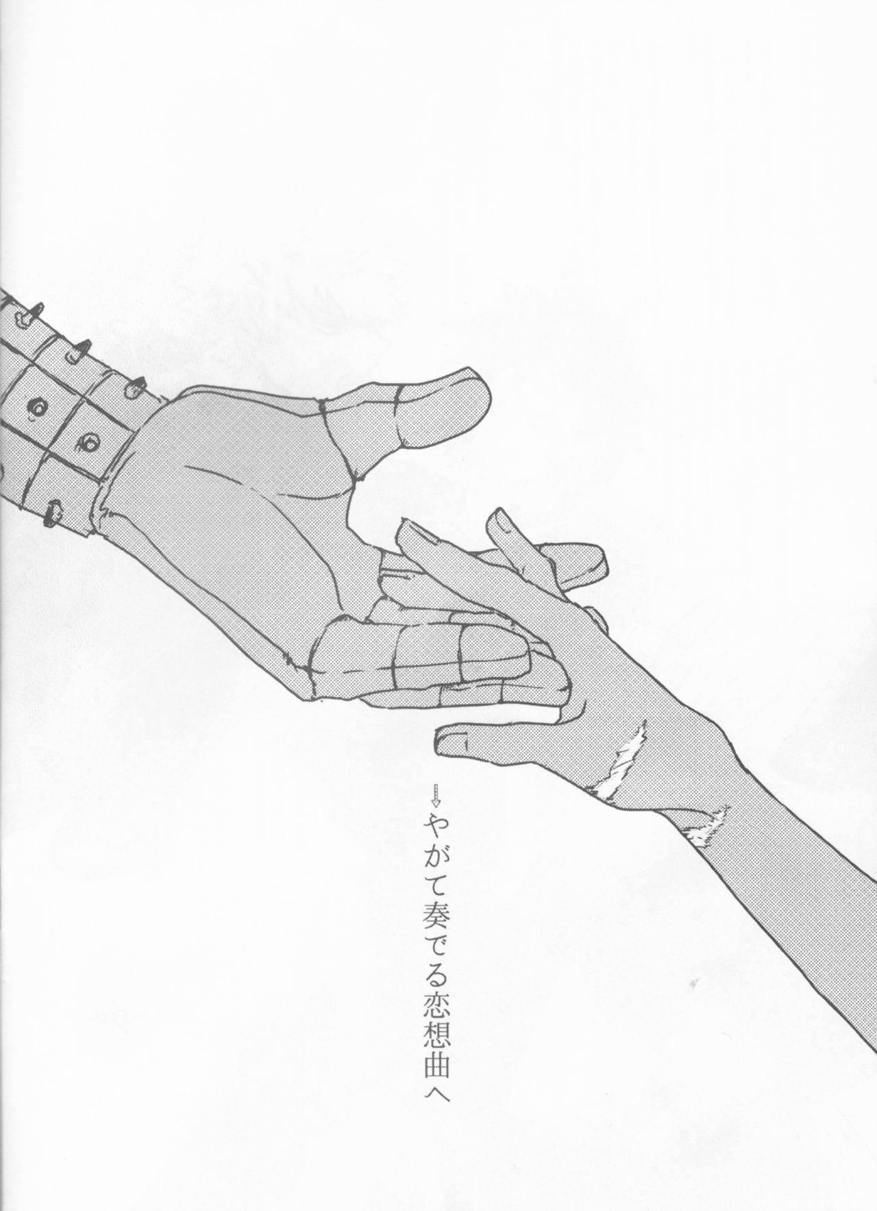 Kayowanu Futari no Kansoukyoku 11