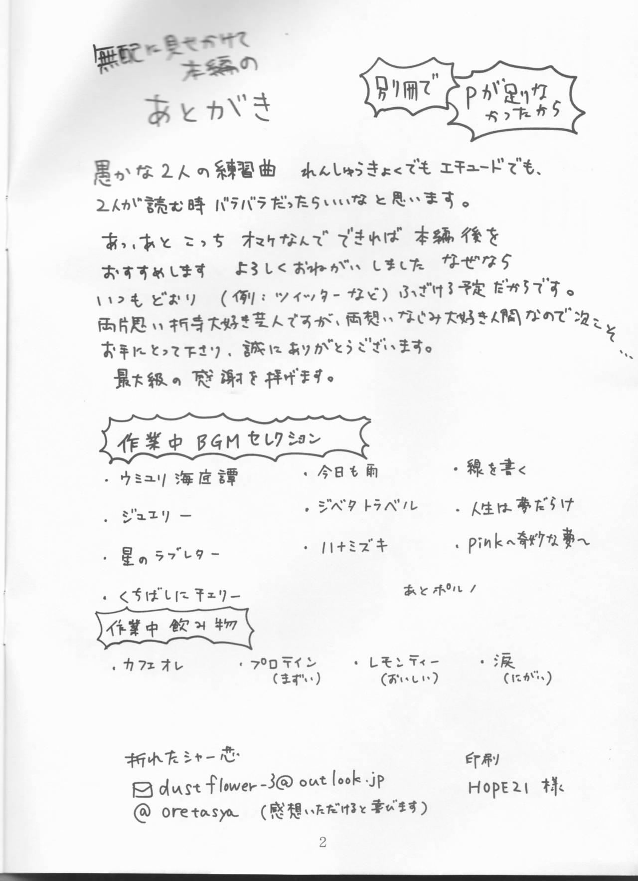 Kayowanu Futari no Kansoukyoku 1