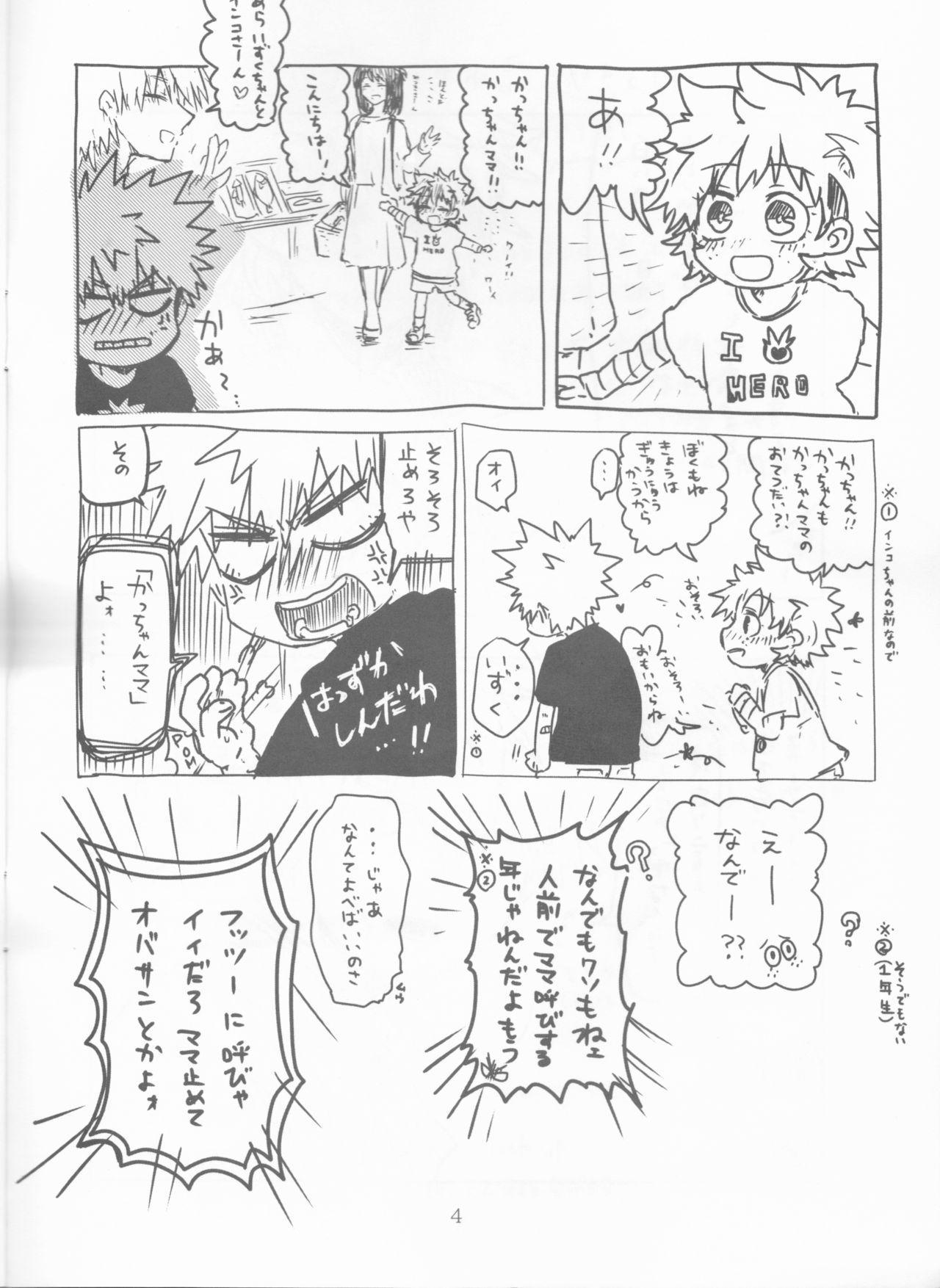 Kayowanu Futari no Kansoukyoku 3