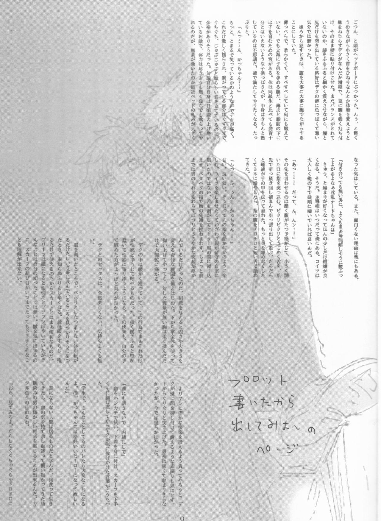 Kayowanu Futari no Kansoukyoku 8