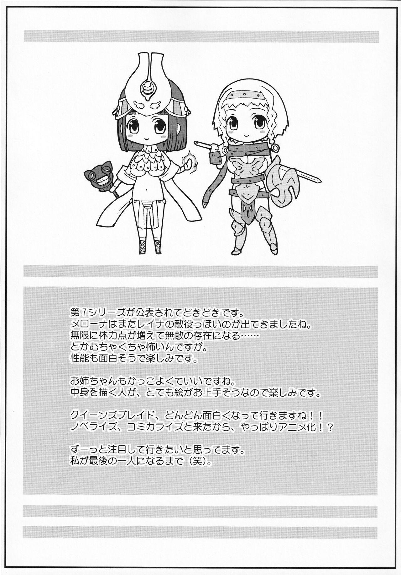 Mizutama Tenshi 17