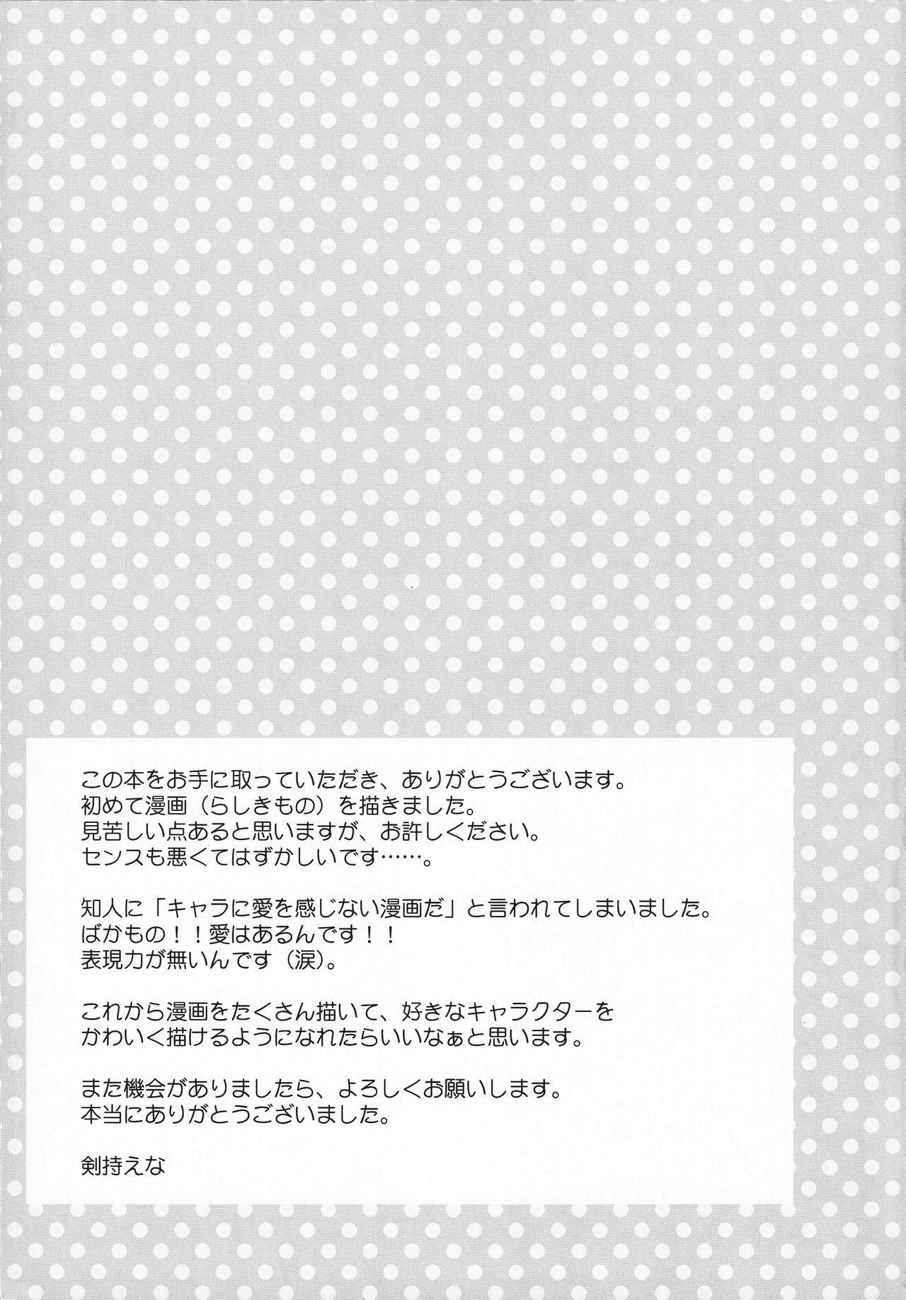 Mizutama Tenshi 19