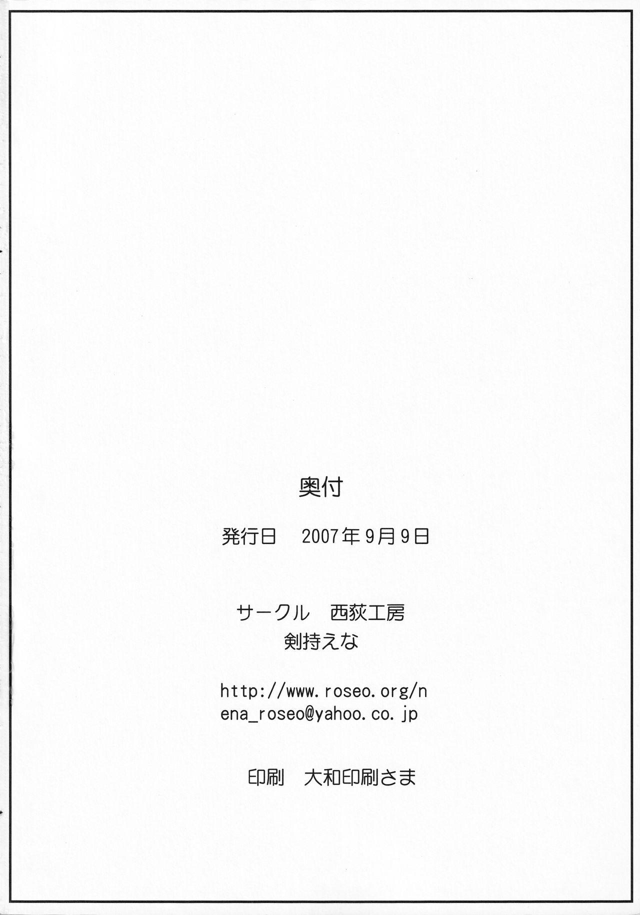 Mizutama Tenshi 20