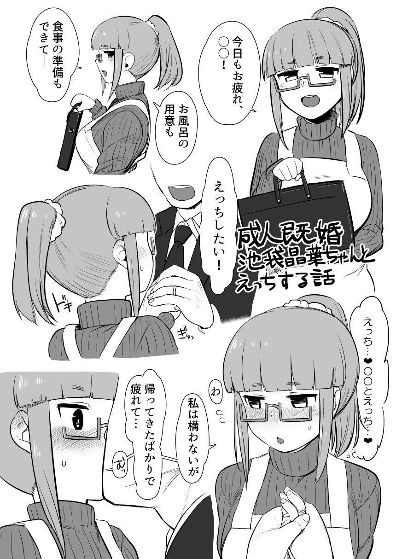 Idol to Sukebe suru Hon 13