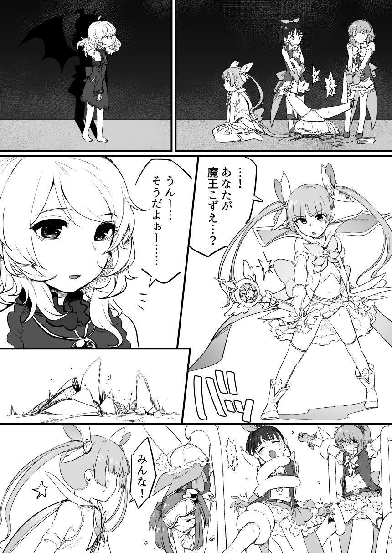 Idol to Sukebe suru Hon 22