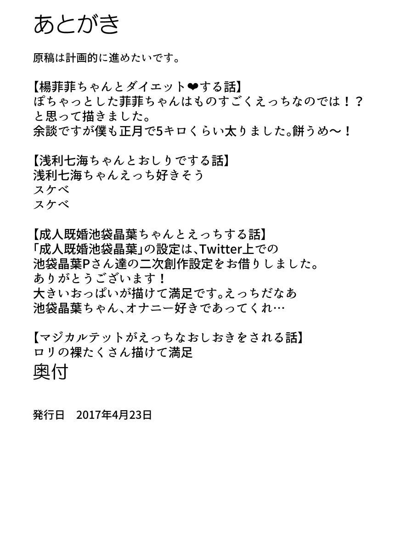 Idol to Sukebe suru Hon 39