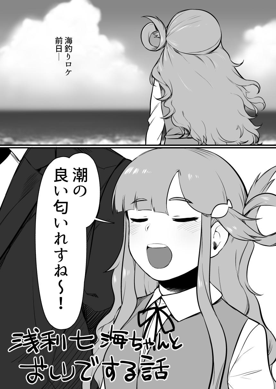 Idol to Sukebe suru Hon 7