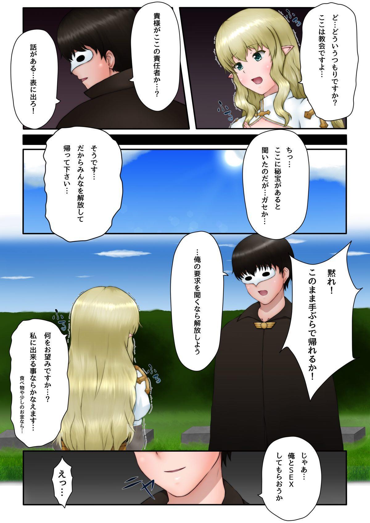 Archbishop-san o Okashitai!! 3