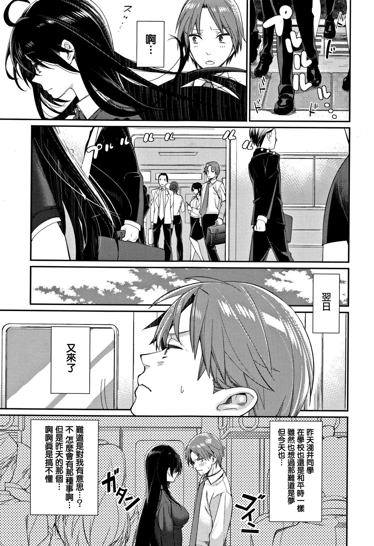 [MGMEE] Bokura no Etude - Our H Chu Do Ch.1-7 [Chinese] [無邪気漢化組] 106