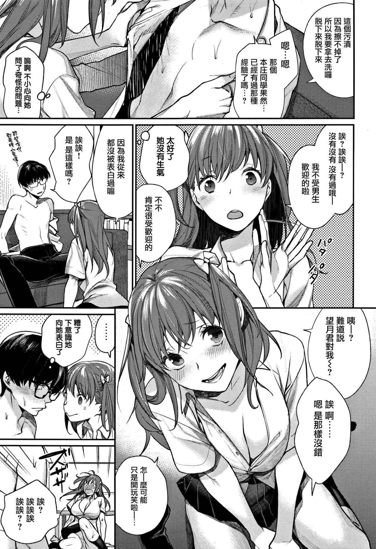 [MGMEE] Bokura no Etude - Our H Chu Do Ch.1-7 [Chinese] [無邪気漢化組] 10