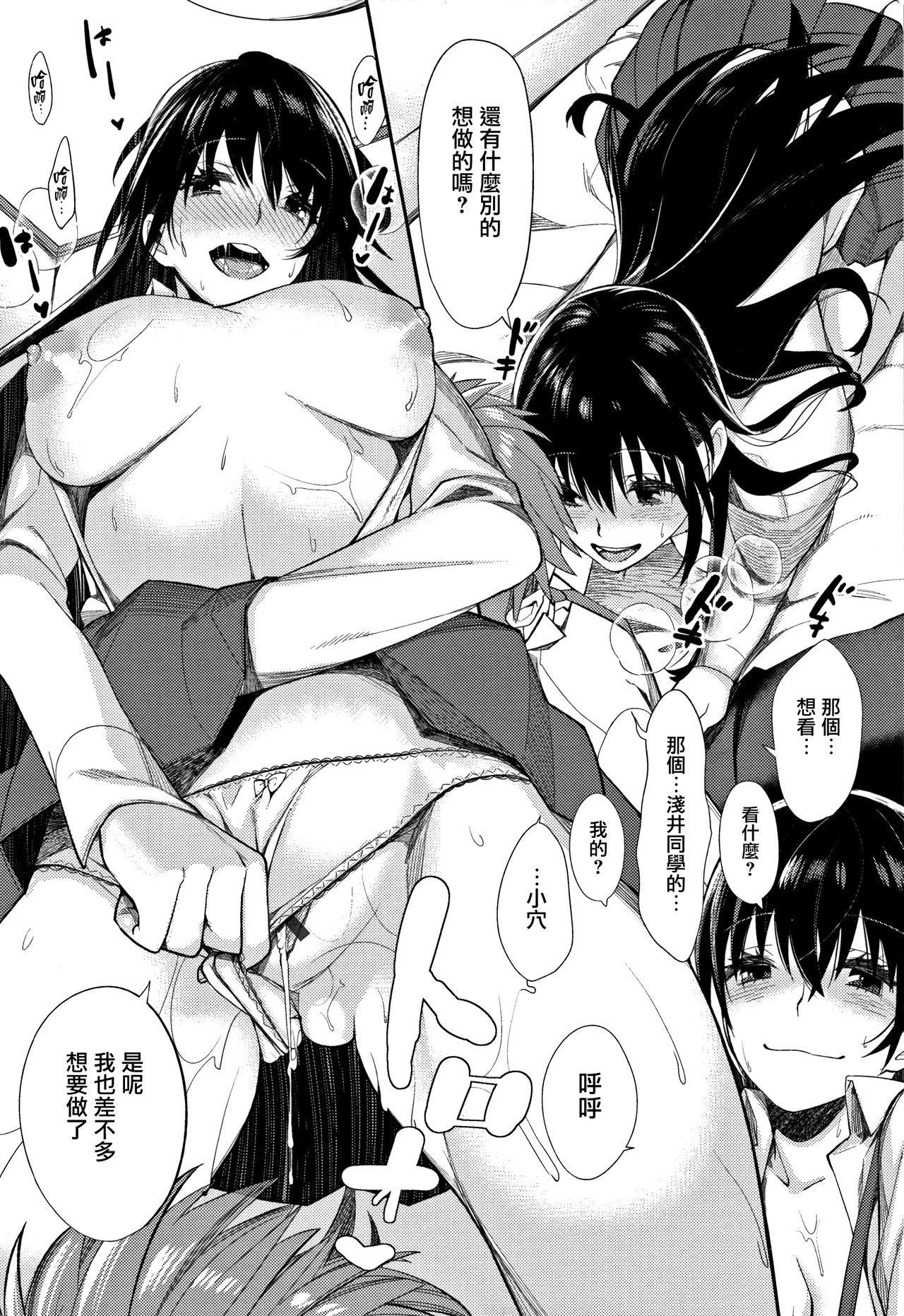 [MGMEE] Bokura no Etude - Our H Chu Do Ch.1-7 [Chinese] [無邪気漢化組] 117