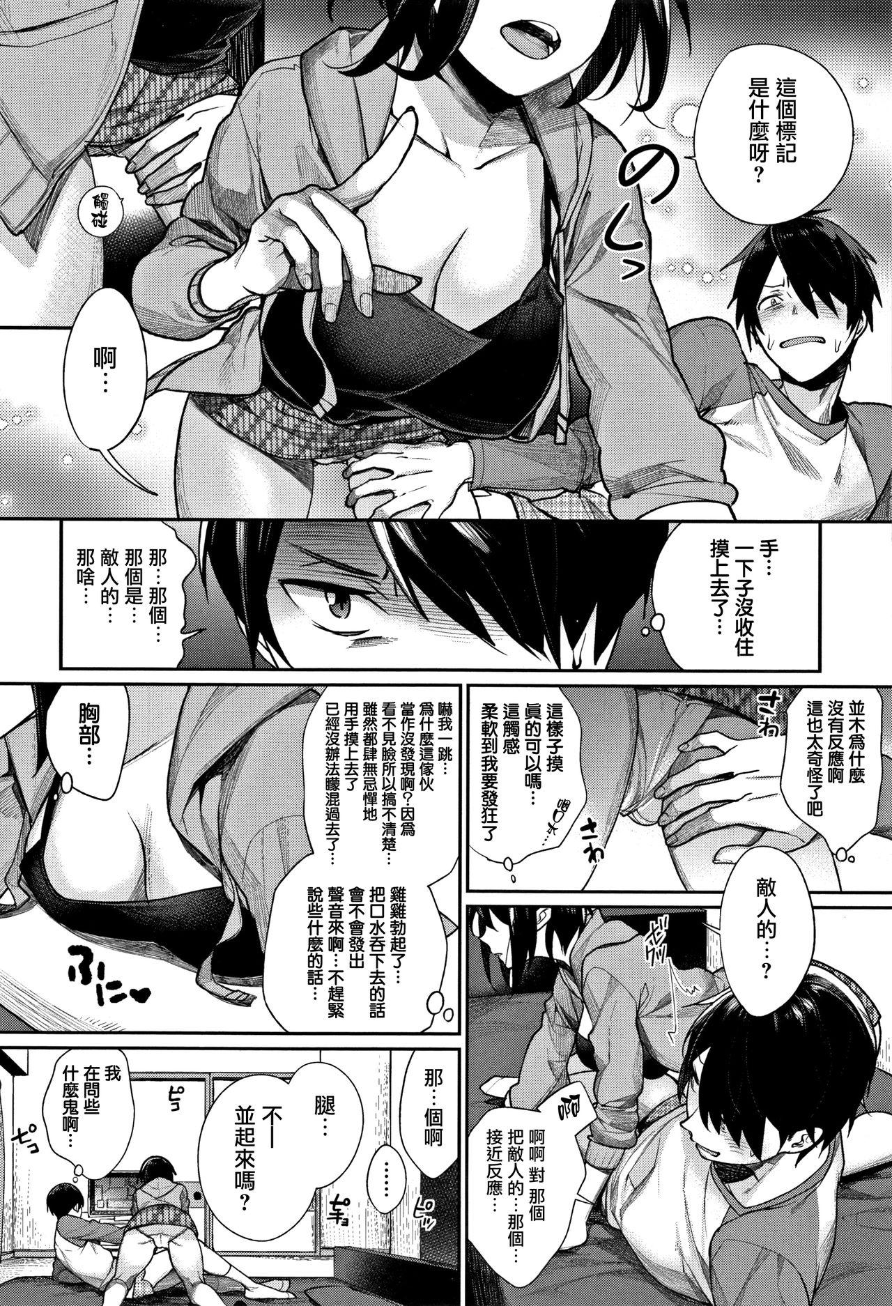 [MGMEE] Bokura no Etude - Our H Chu Do Ch.1-7 [Chinese] [無邪気漢化組] 31