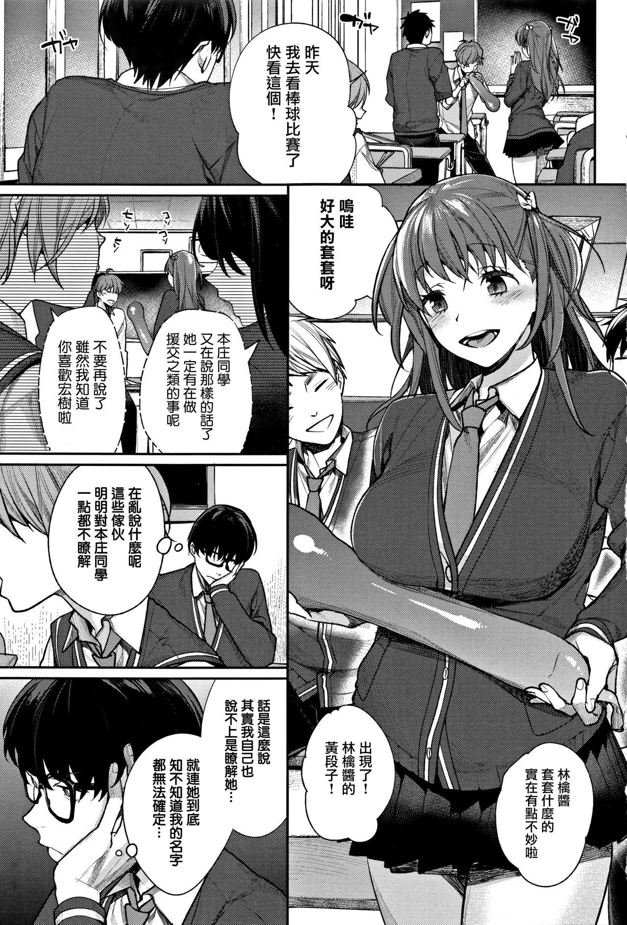 [MGMEE] Bokura no Etude - Our H Chu Do Ch.1-7 [Chinese] [無邪気漢化組] 4