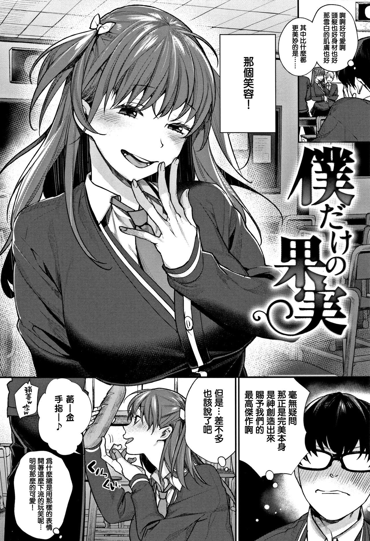 [MGMEE] Bokura no Etude - Our H Chu Do Ch.1-7 [Chinese] [無邪気漢化組] 5
