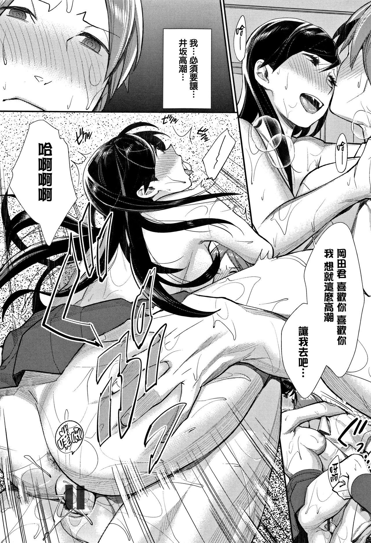 [MGMEE] Bokura no Etude - Our H Chu Do Ch.1-7 [Chinese] [無邪気漢化組] 68