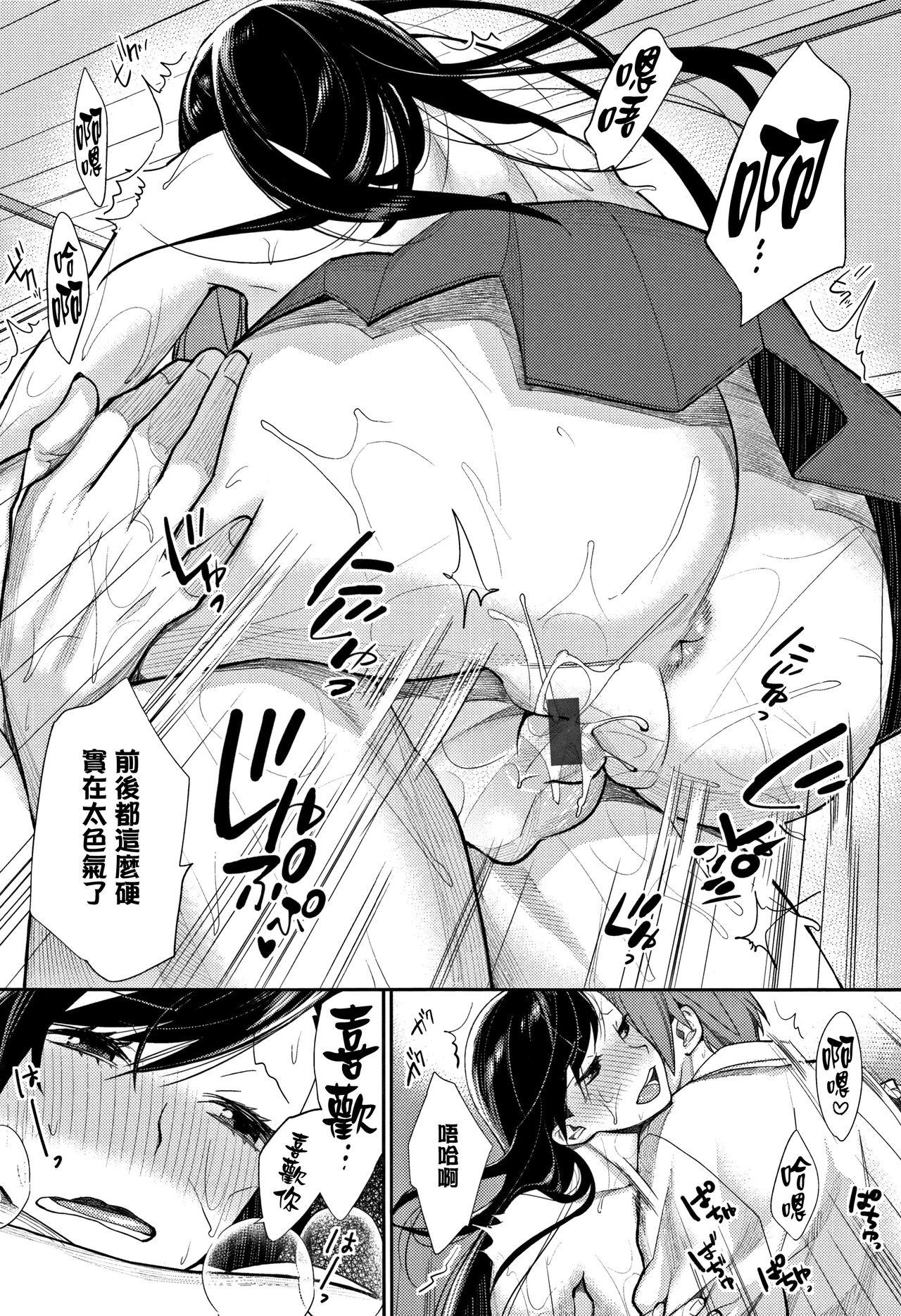 [MGMEE] Bokura no Etude - Our H Chu Do Ch.1-7 [Chinese] [無邪気漢化組] 73