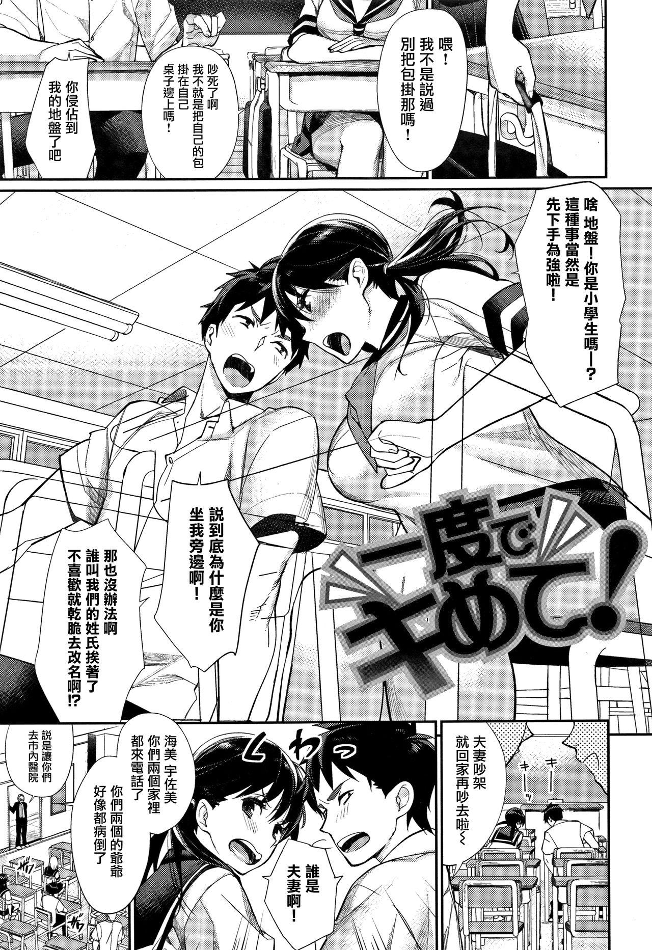 [MGMEE] Bokura no Etude - Our H Chu Do Ch.1-7 [Chinese] [無邪気漢化組] 76