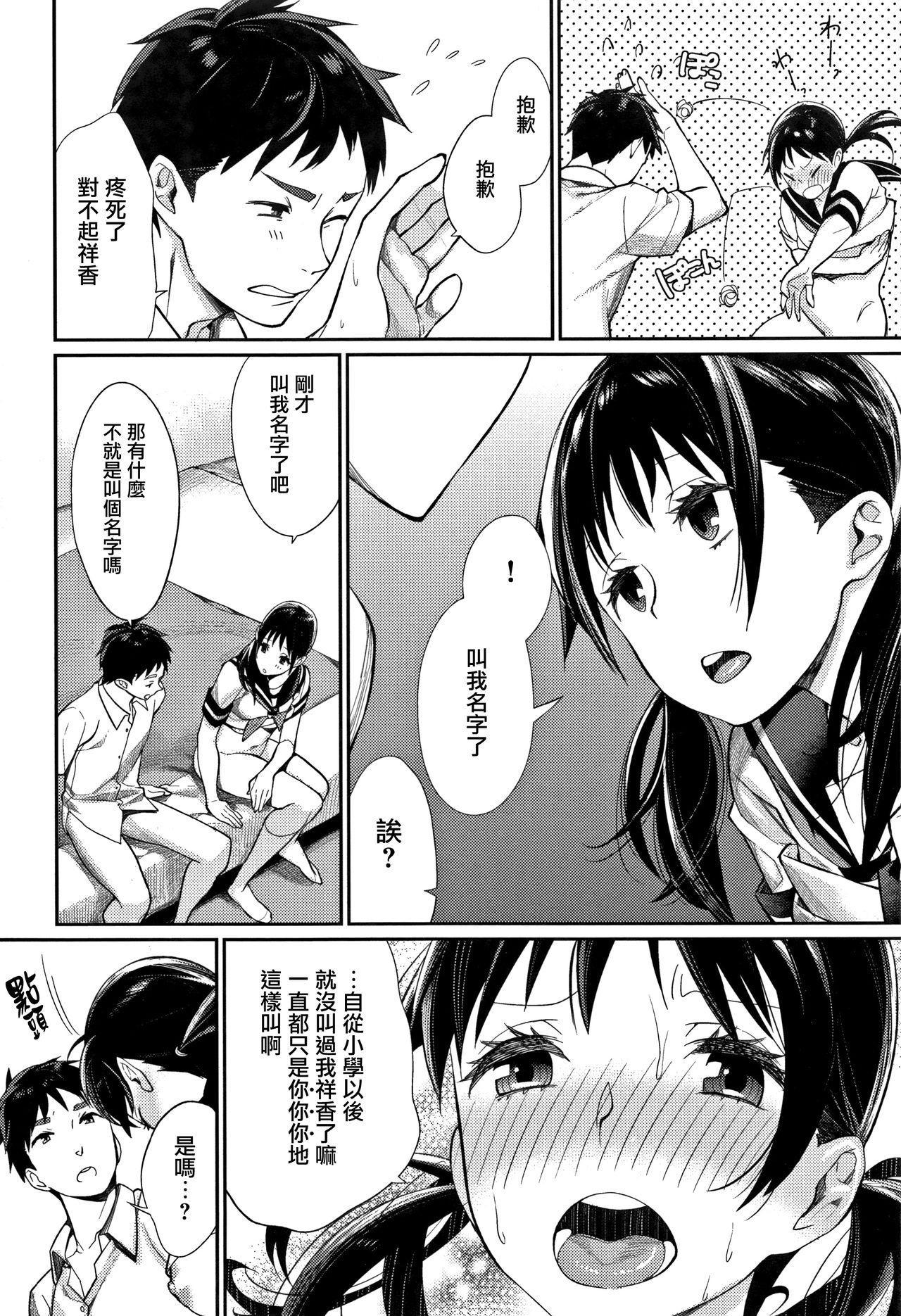 [MGMEE] Bokura no Etude - Our H Chu Do Ch.1-7 [Chinese] [無邪気漢化組] 87