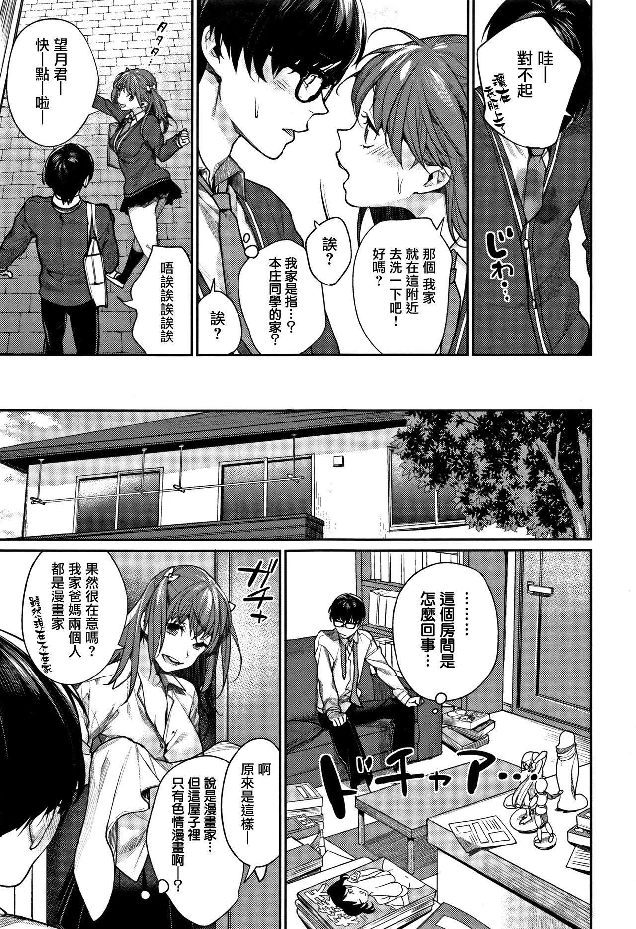 [MGMEE] Bokura no Etude - Our H Chu Do Ch.1-7 [Chinese] [無邪気漢化組] 8