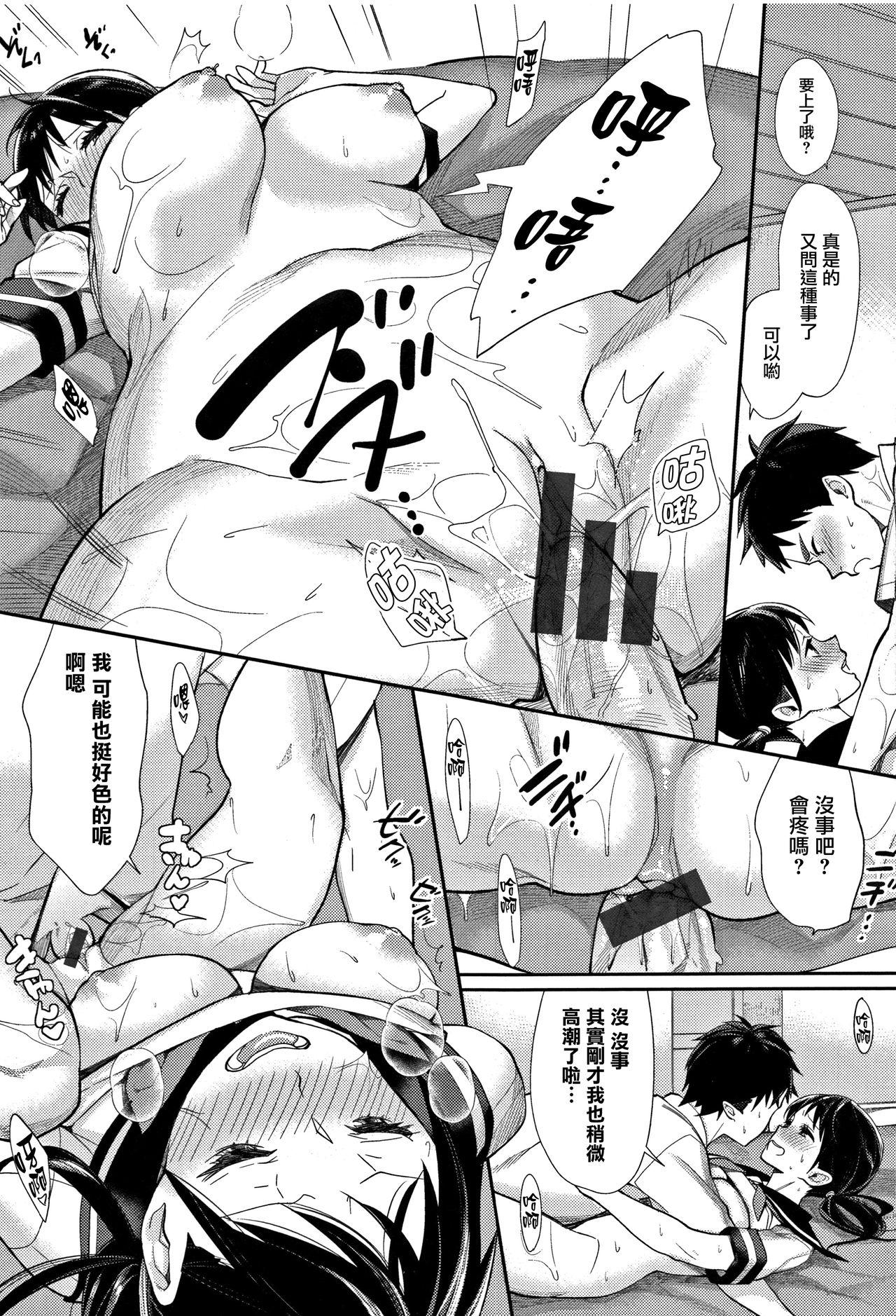 [MGMEE] Bokura no Etude - Our H Chu Do Ch.1-7 [Chinese] [無邪気漢化組] 92