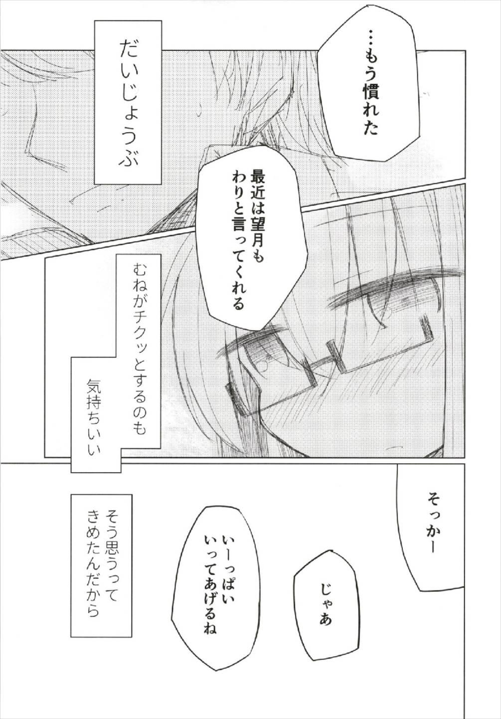 Megane Tenshi Fumizuki-chan 20