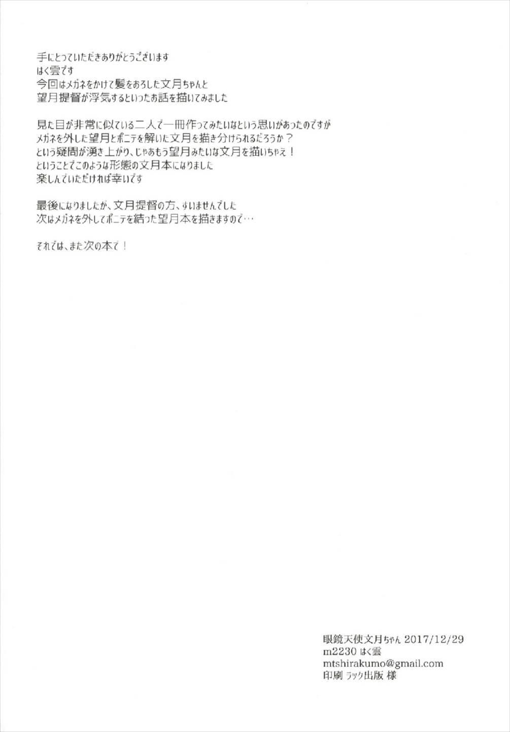 Megane Tenshi Fumizuki-chan 23