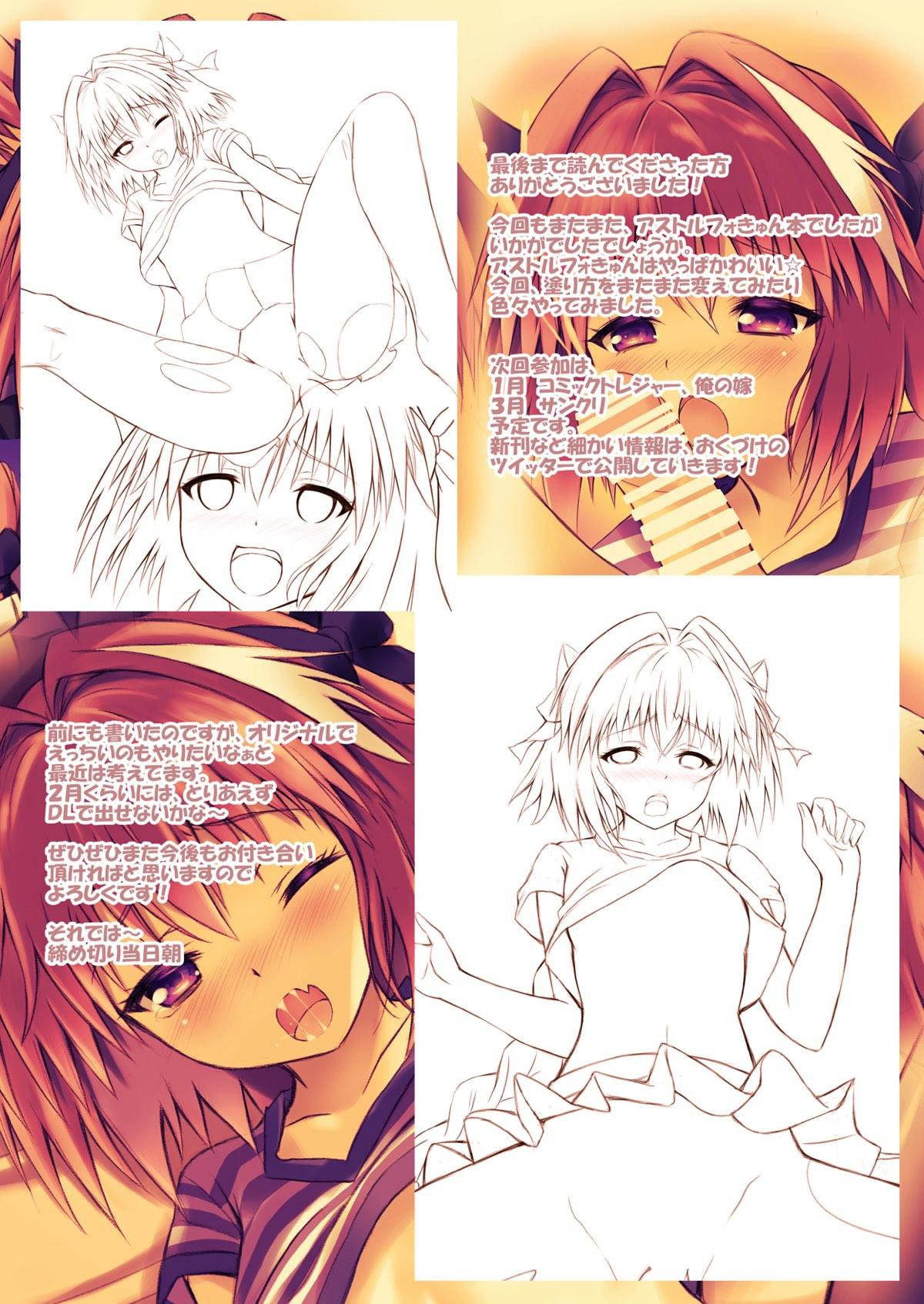 Astolfo-kyun to Ecchi shiyo☆ 12