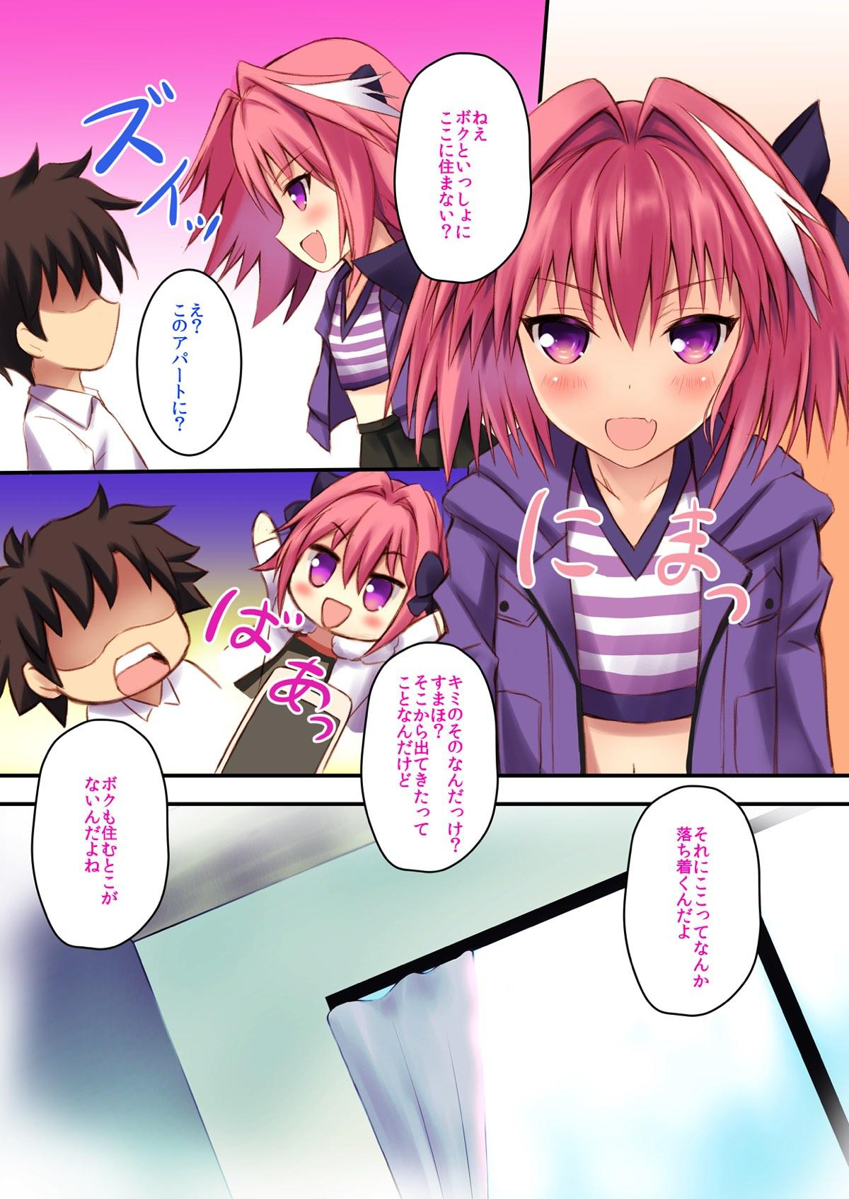 Astolfo-kyun to Ecchi shiyo☆ 3