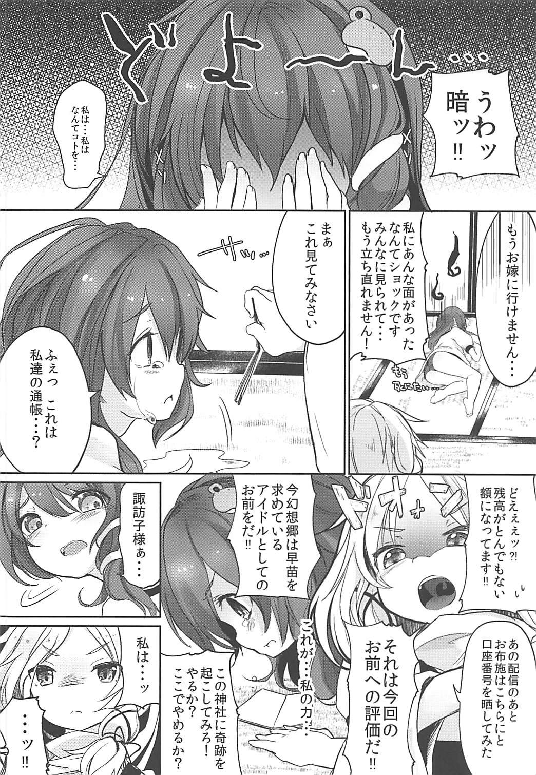 Shinkou Material Sai 10