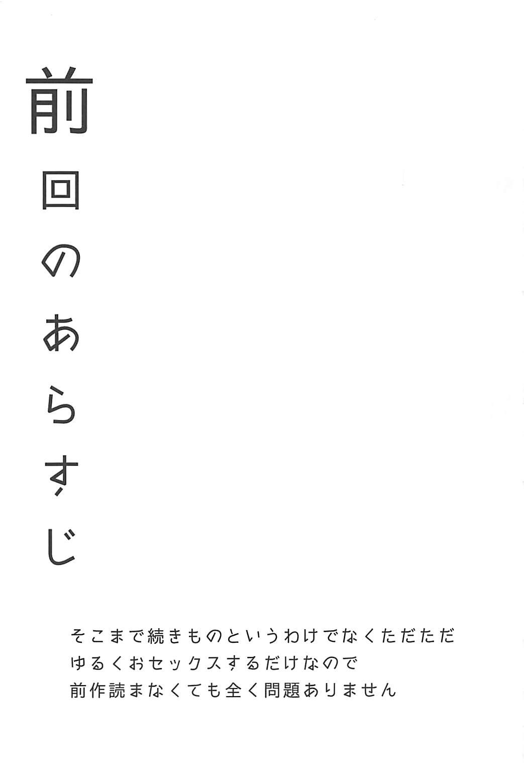 Shinkou Material Sai 1