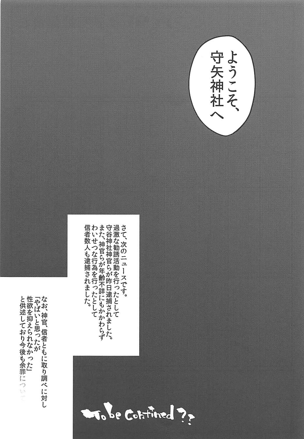 Shinkou Material Sai 29