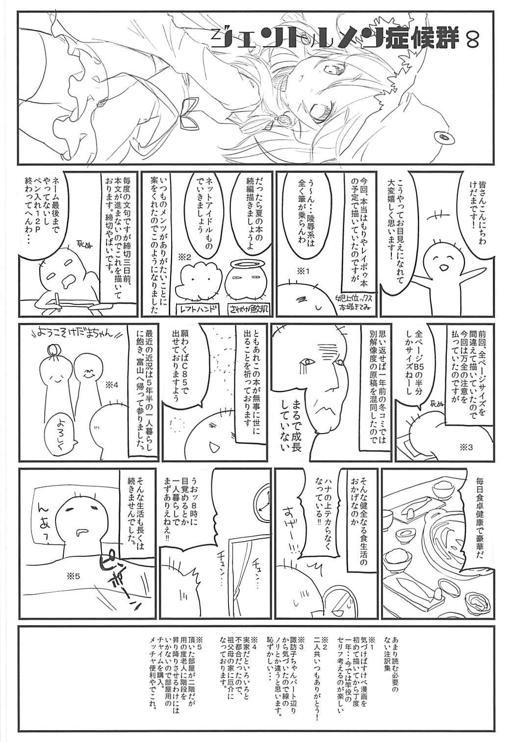 Shinkou Material Sai 30