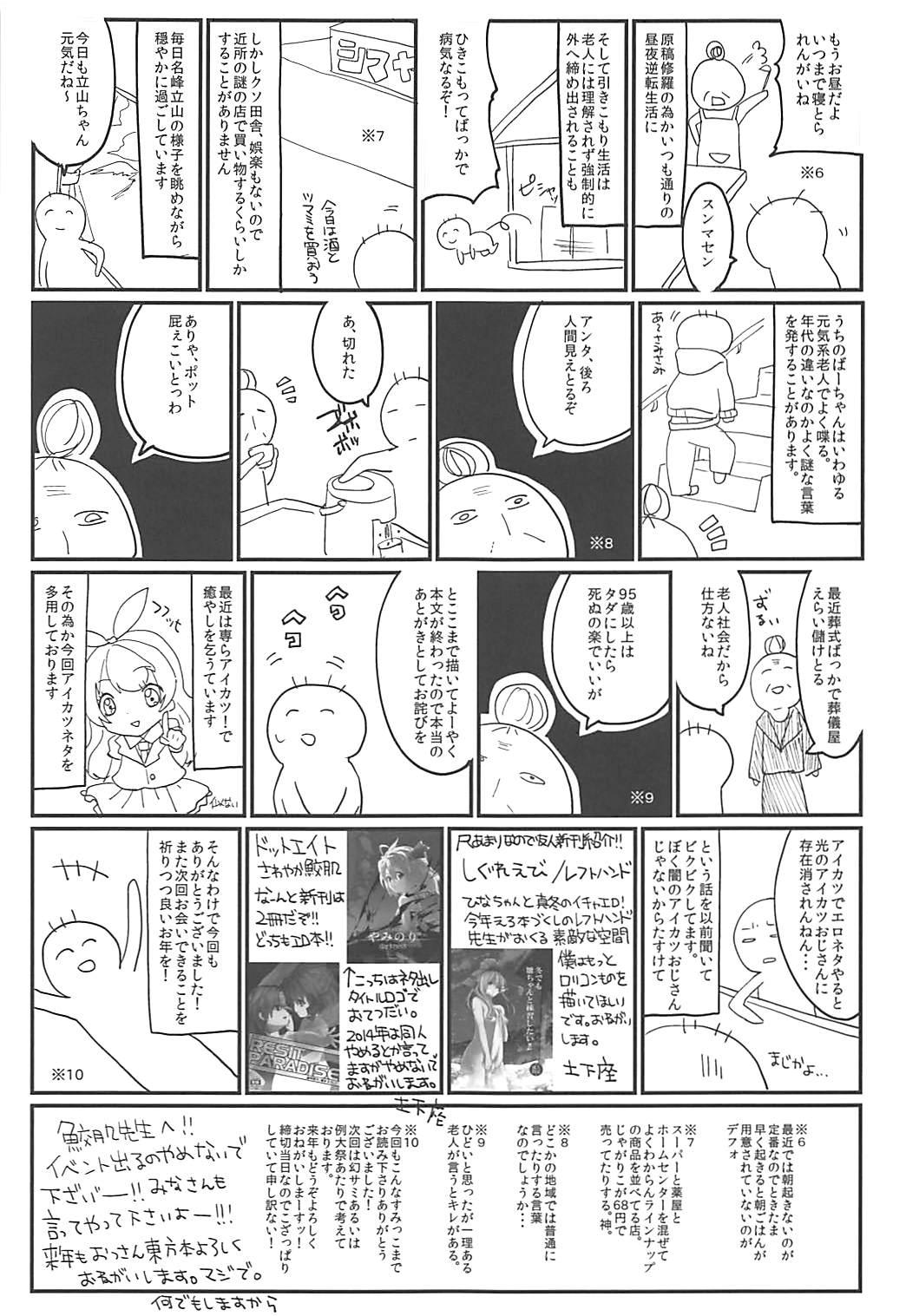 Shinkou Material Sai 31
